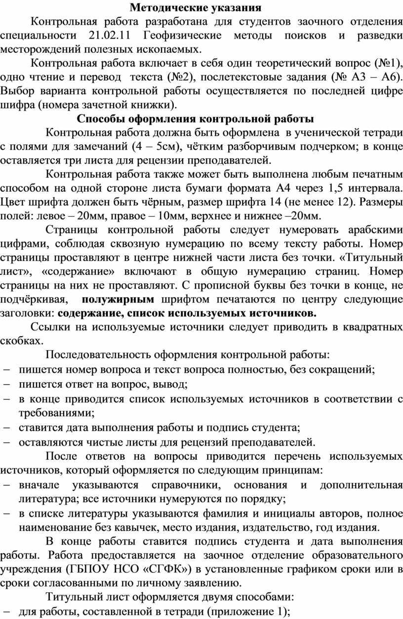 Методические указания Контрольная работа разработана для студентов заочного отделения специальности 21