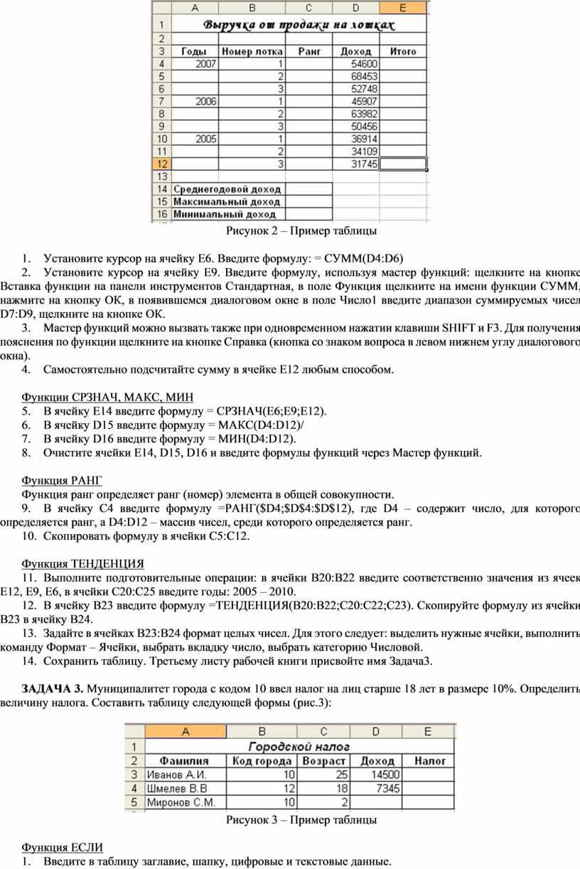 Рисунок 2 – Пример таблицы 1