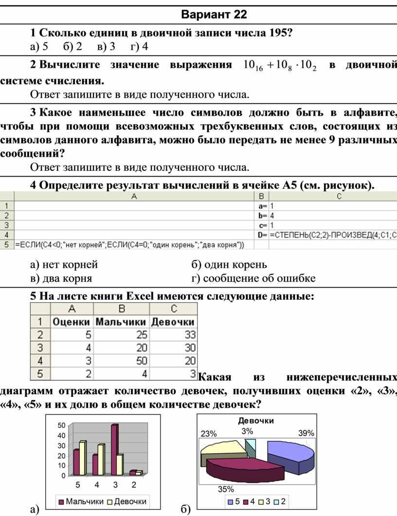 Вариант 22 1 Сколько единиц в двоичной записи числа 195? а) 5 б) 2 в) 3 г) 4 2