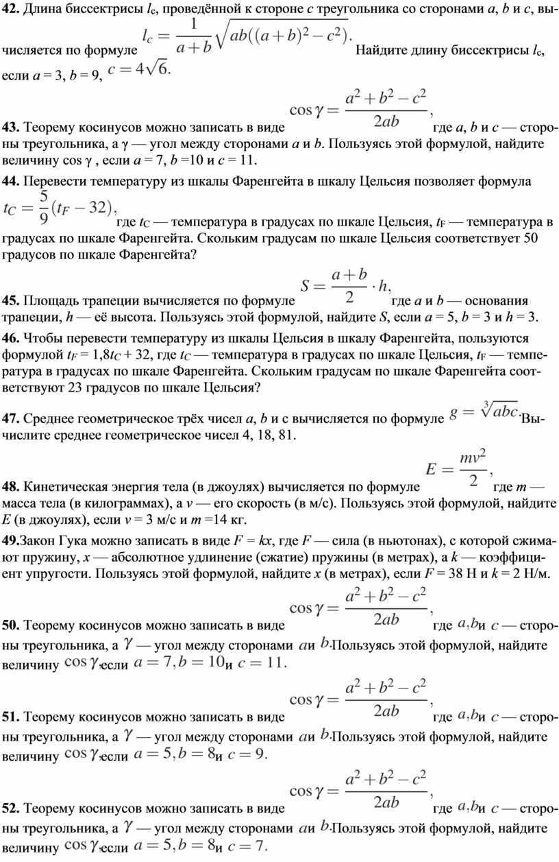 Длина биссектрисы l c , проведённой к стороне c треугольника со сторонами a , b и c , вычисляется по формуле
