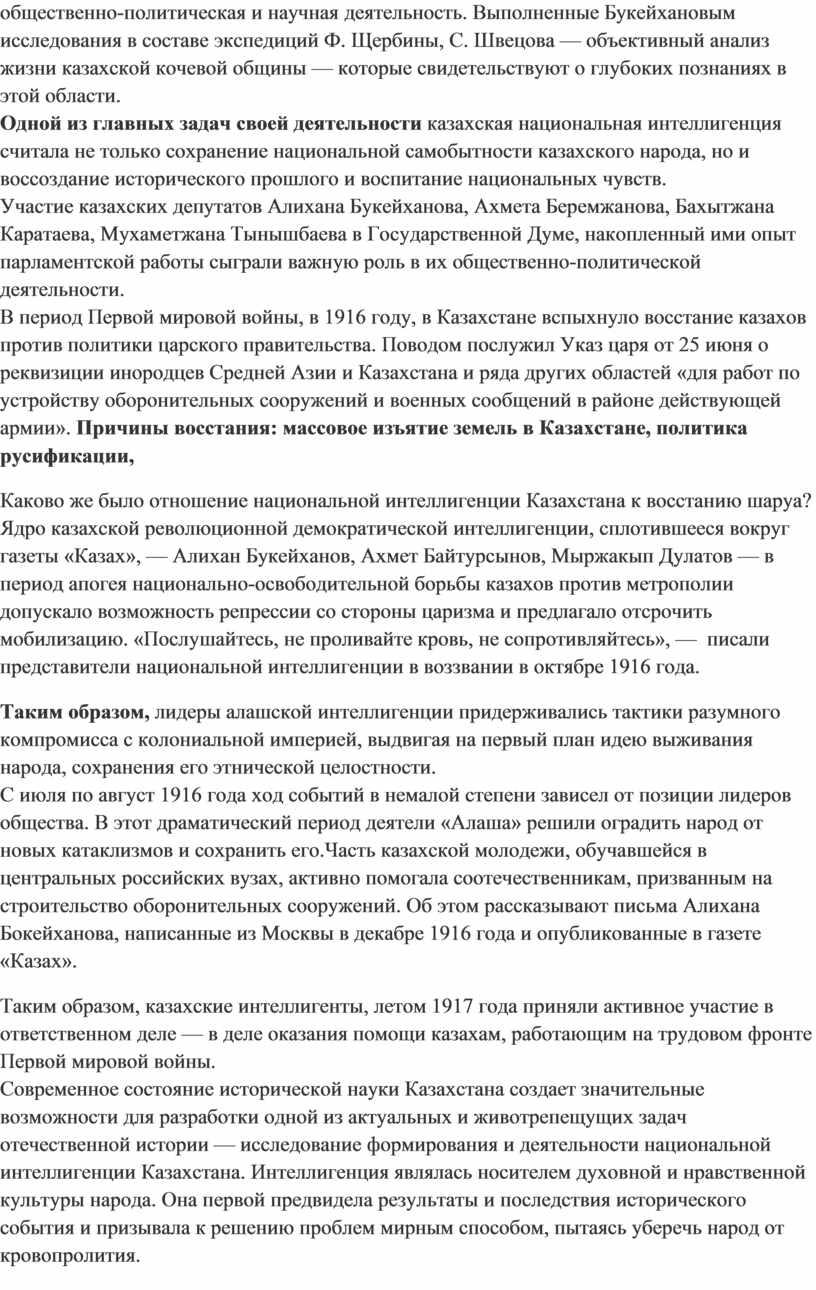 Выполненные Букейхановым исследования в составе экспедиций