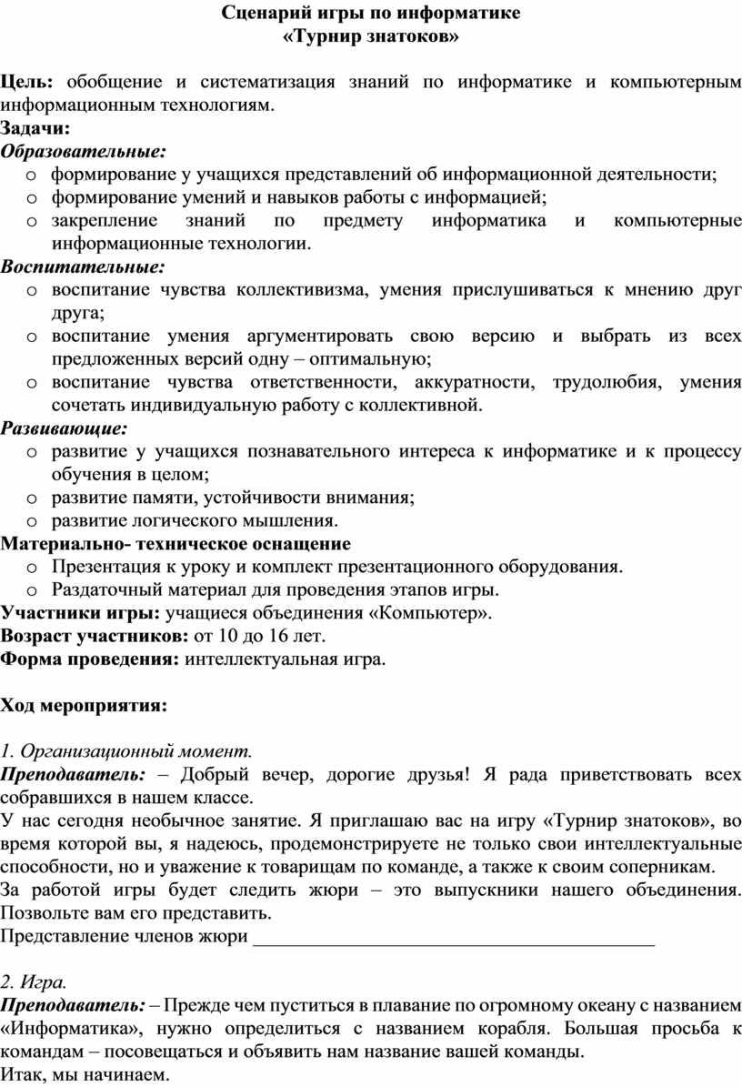 Сценарий игры по информатике «Турнир знатоков»