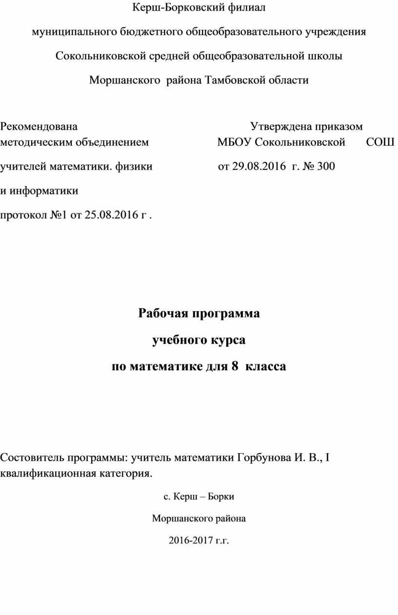 Керш-Борковский филиал муниципального бюджетного общеобразовательного учреждения