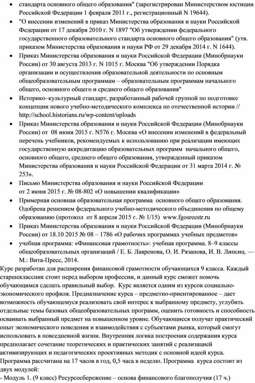 Министерством юстиции Российской
