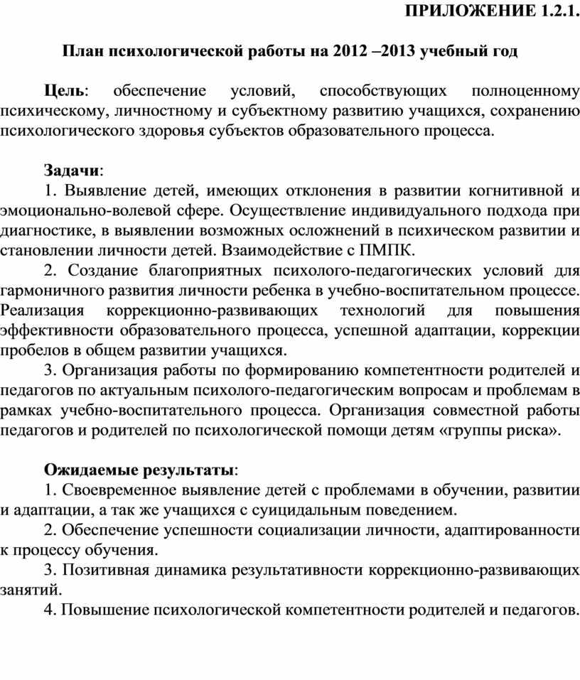 ПРИЛОЖЕНИЕ 1.2.1. План психологической работы на 2012 –2013 учебный год