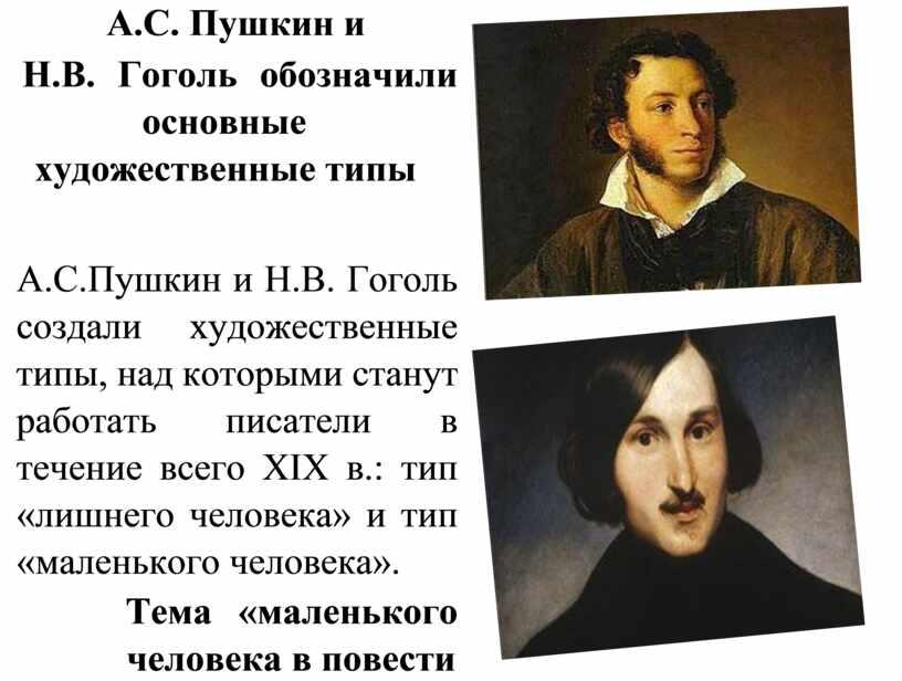 А.С. Пушкин и Н.В. Гоголь обозначили основные художественные типы