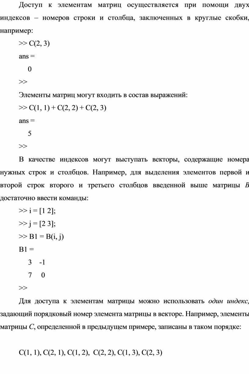 Доступ к элементам матриц осуществляется при помощи двух индексов – н омеров строки и столбца, заключенных в круглые скобки, например: >>