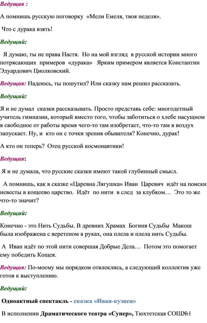 Ведущая : А помнишь русскую поговорку «Мели