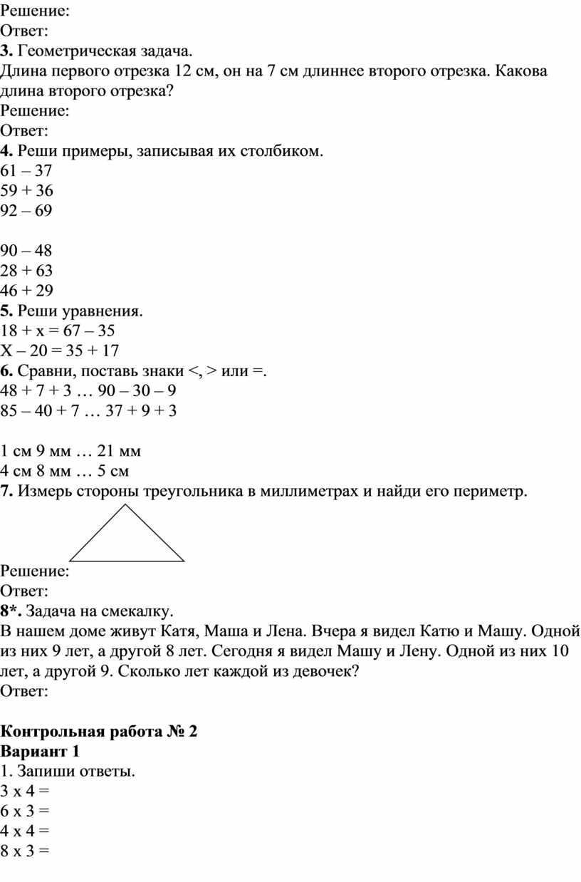 Решение: Ответ: 3. Геометрическая задача