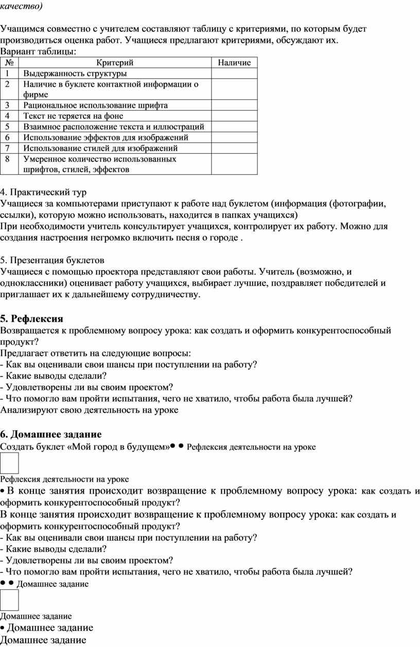 Учащимся совместно с учителем составляют таблицу с критериями, по которым будет производиться оценка работ