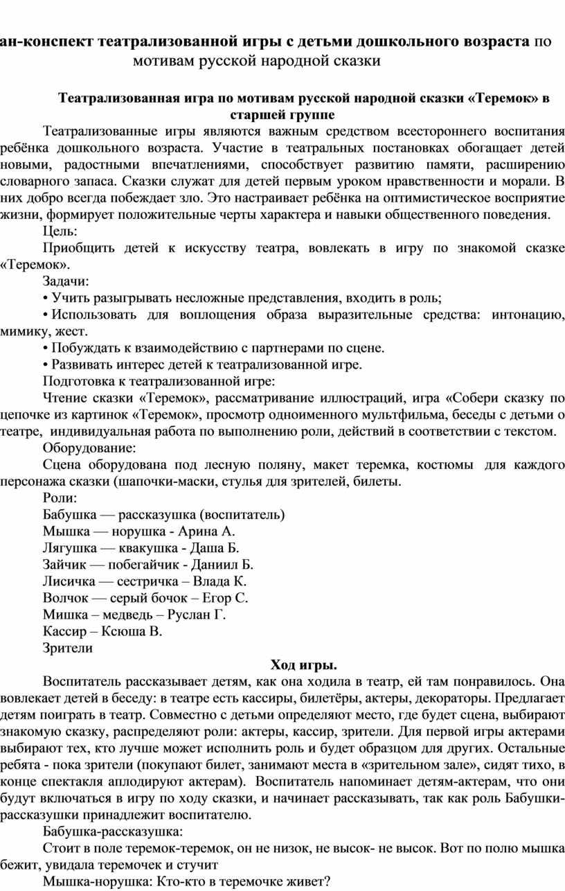 План-конспект театрализованной игры с детьми дошкольного возраста по мотивам русской народной сказки