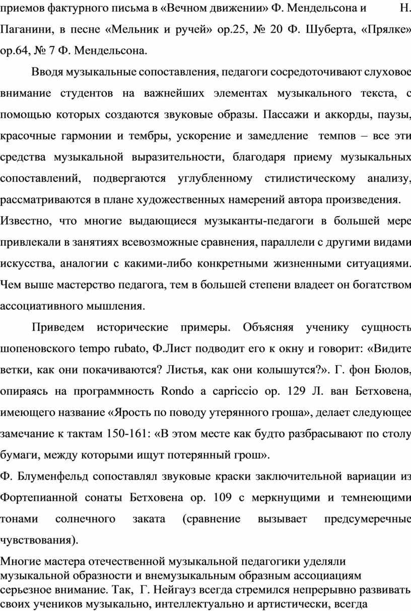 Вечном движении» Ф. Мендельсона и