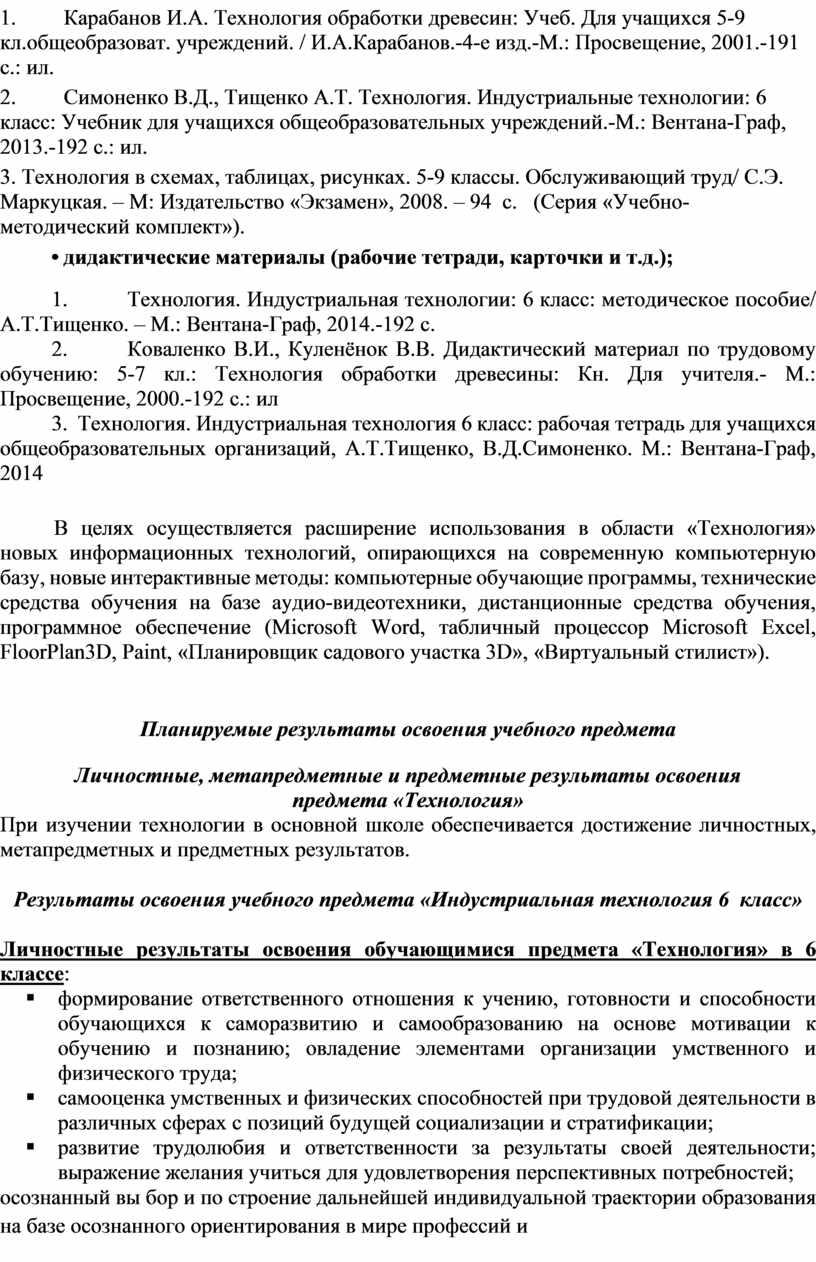 Карабанов И.А. Технология обработки древесин: