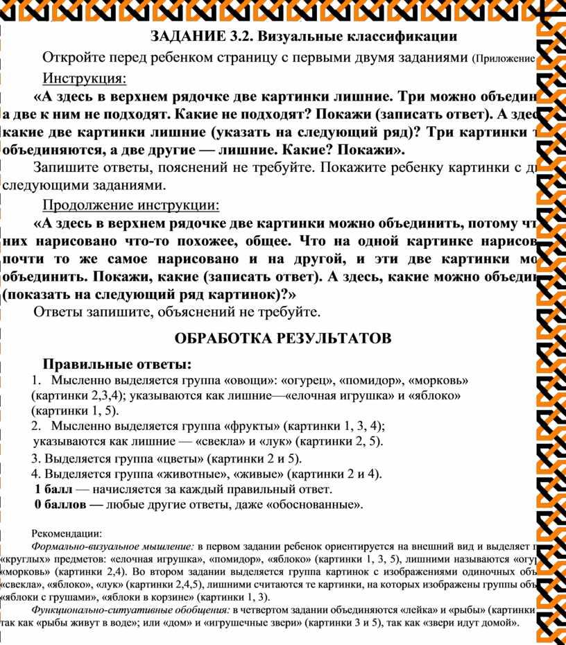 ЗАДАНИЕ 3.2. Визуальные классификации
