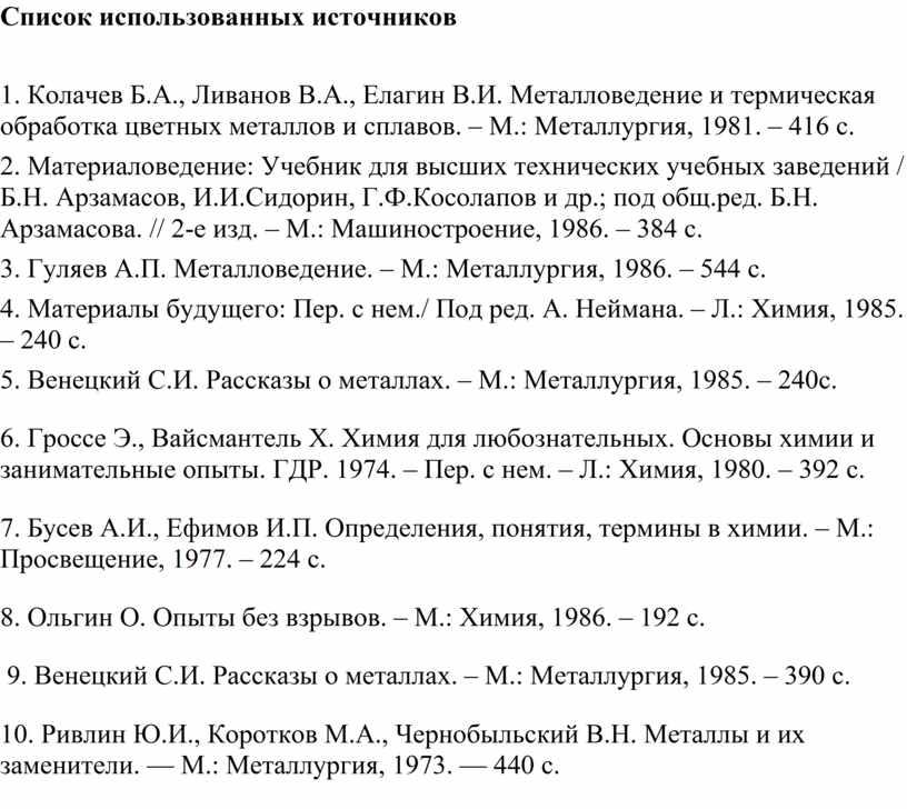 Список использованных источников 1