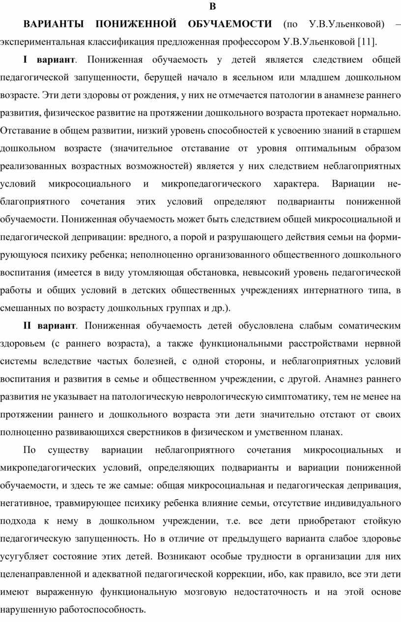 В ВАРИАНТЫ ПОНИЖЕННОЙ ОБУЧАЕМОСТИ (по