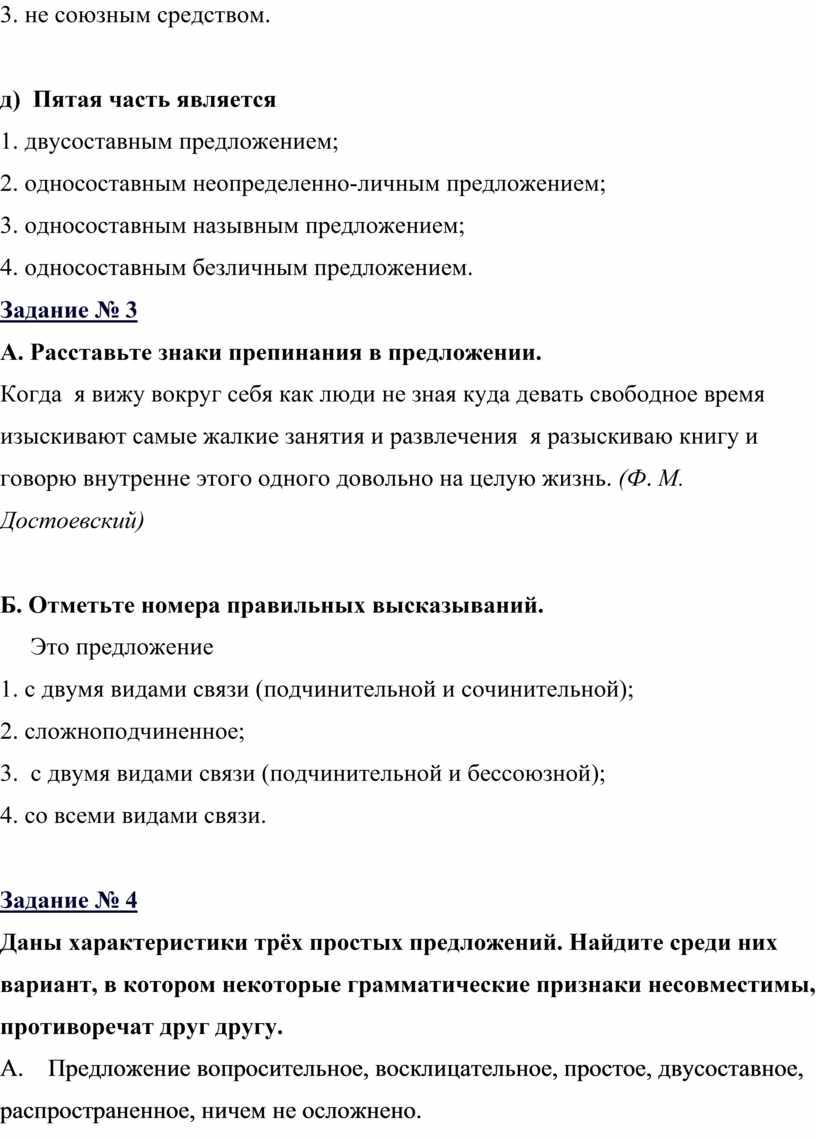 Пятая часть является 1. двусоставным предложением; 2
