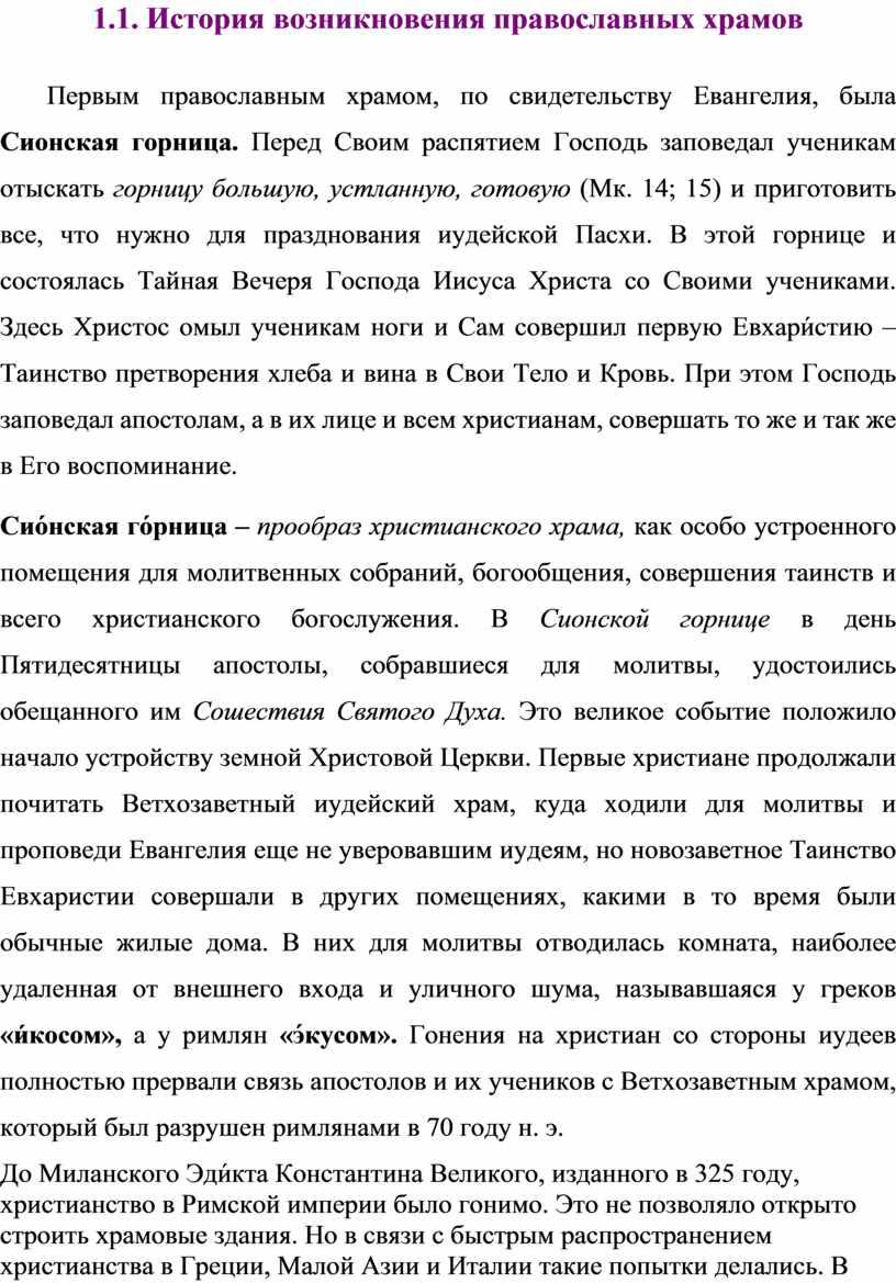 История возникновения православных храмов