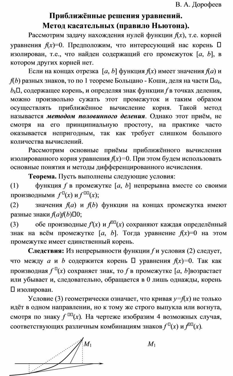 В. А. Дорофеев Приближённые решения уравнений