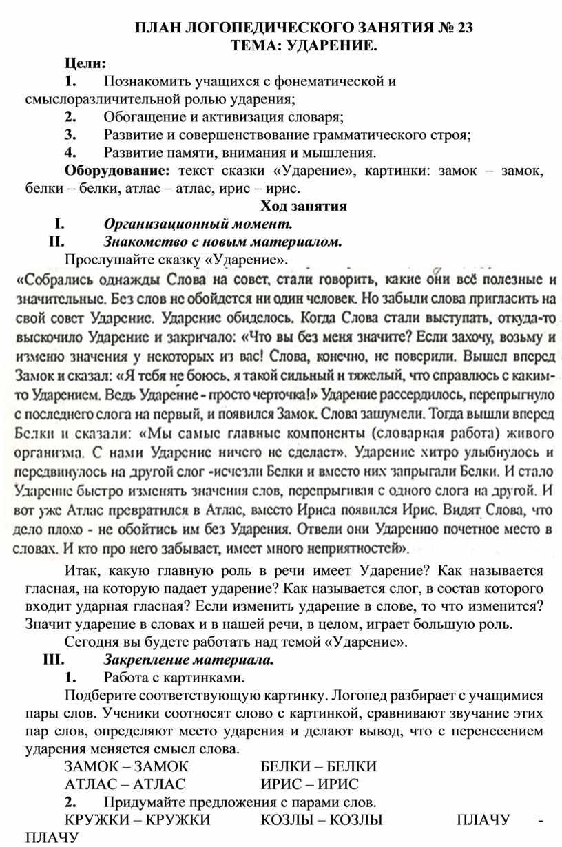 ПЛАН ЛОГОПЕДИЧЕСКОГО ЗАНЯТИЯ № 23