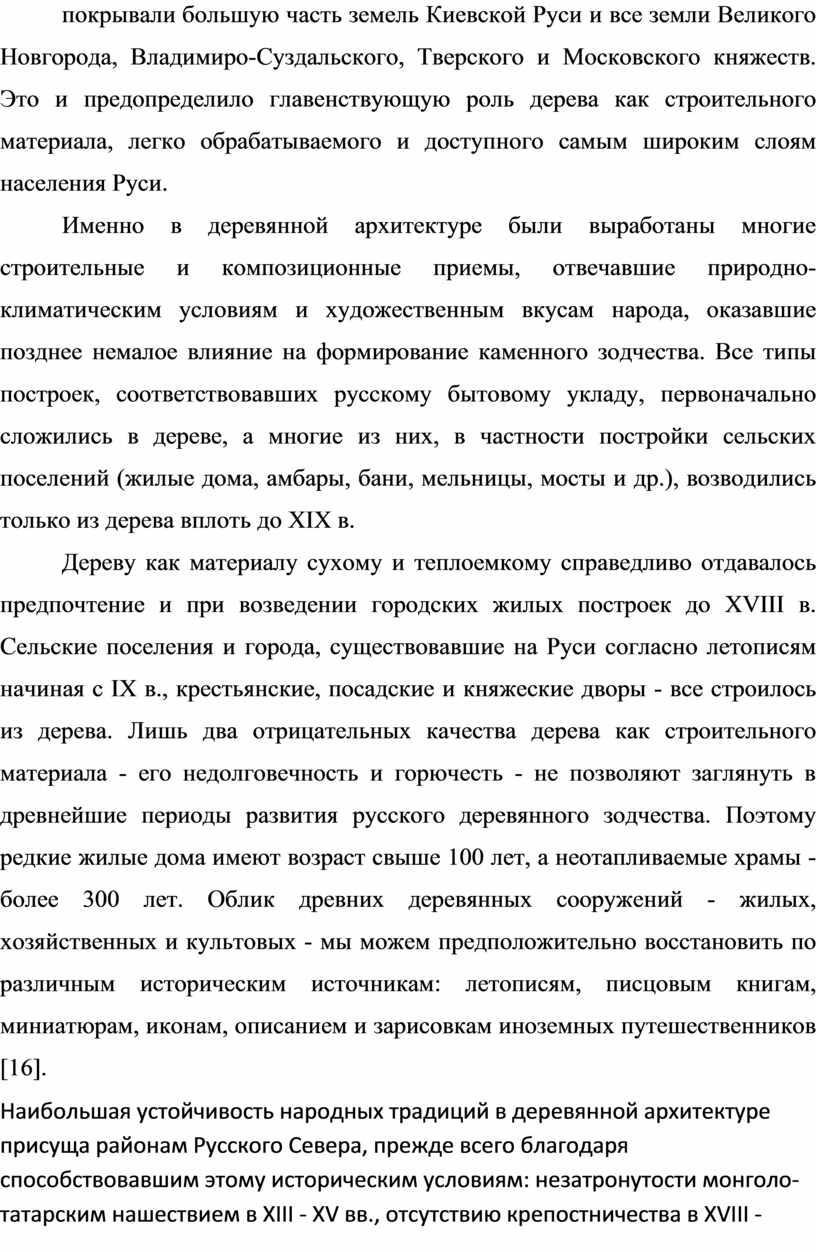 Киевской Руси и все земли Великого