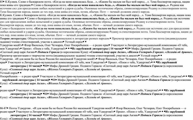 К.Кулиев. Слово о балкарском поэте