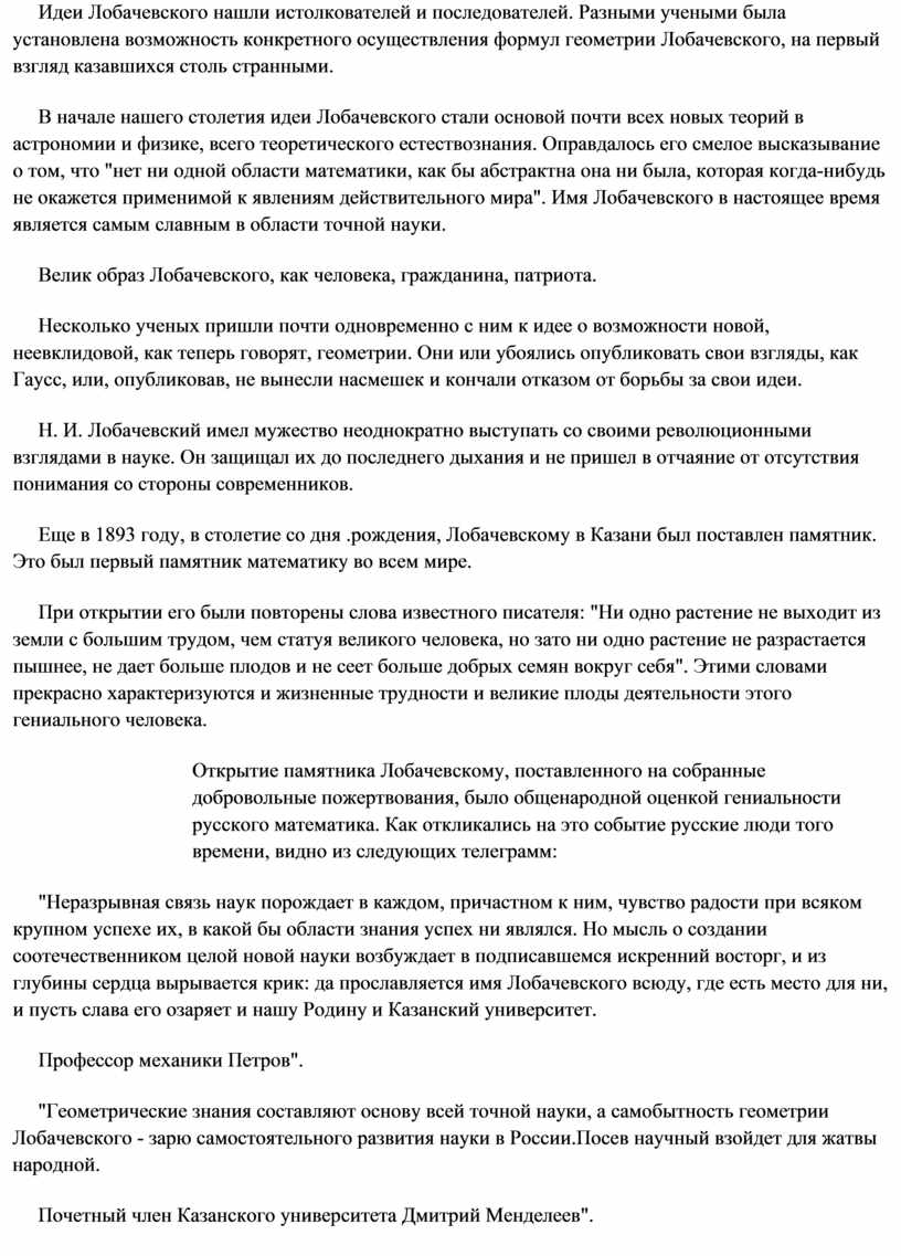 Идеи Лобачевского нашли истолкователей и последователей