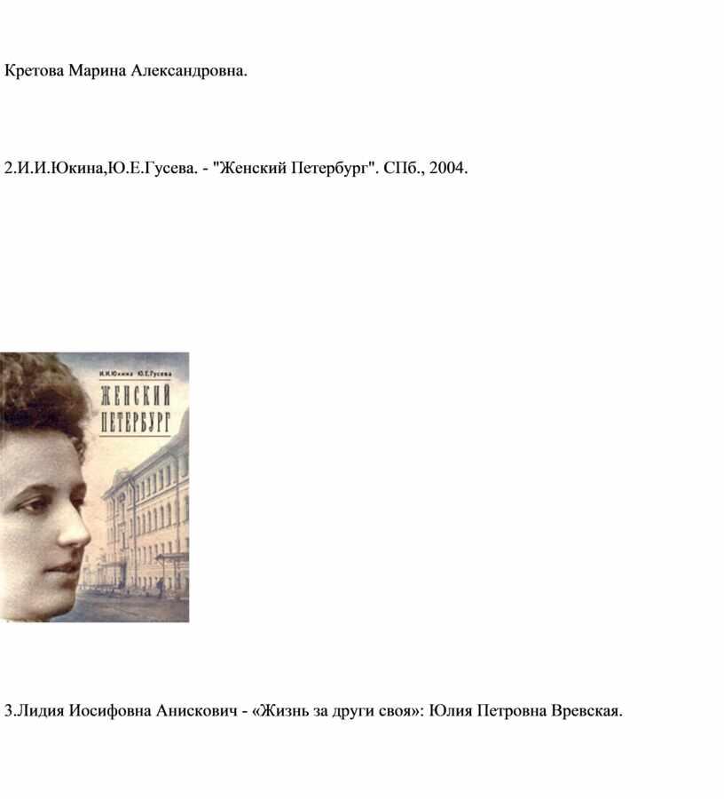 Кретова Марина Александровна. 2