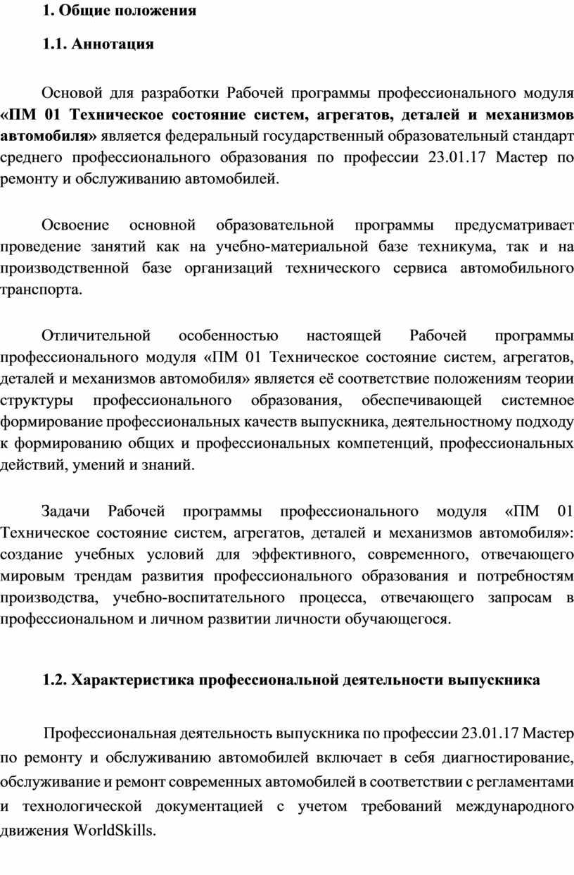 Общие положения 1.1. Аннотация