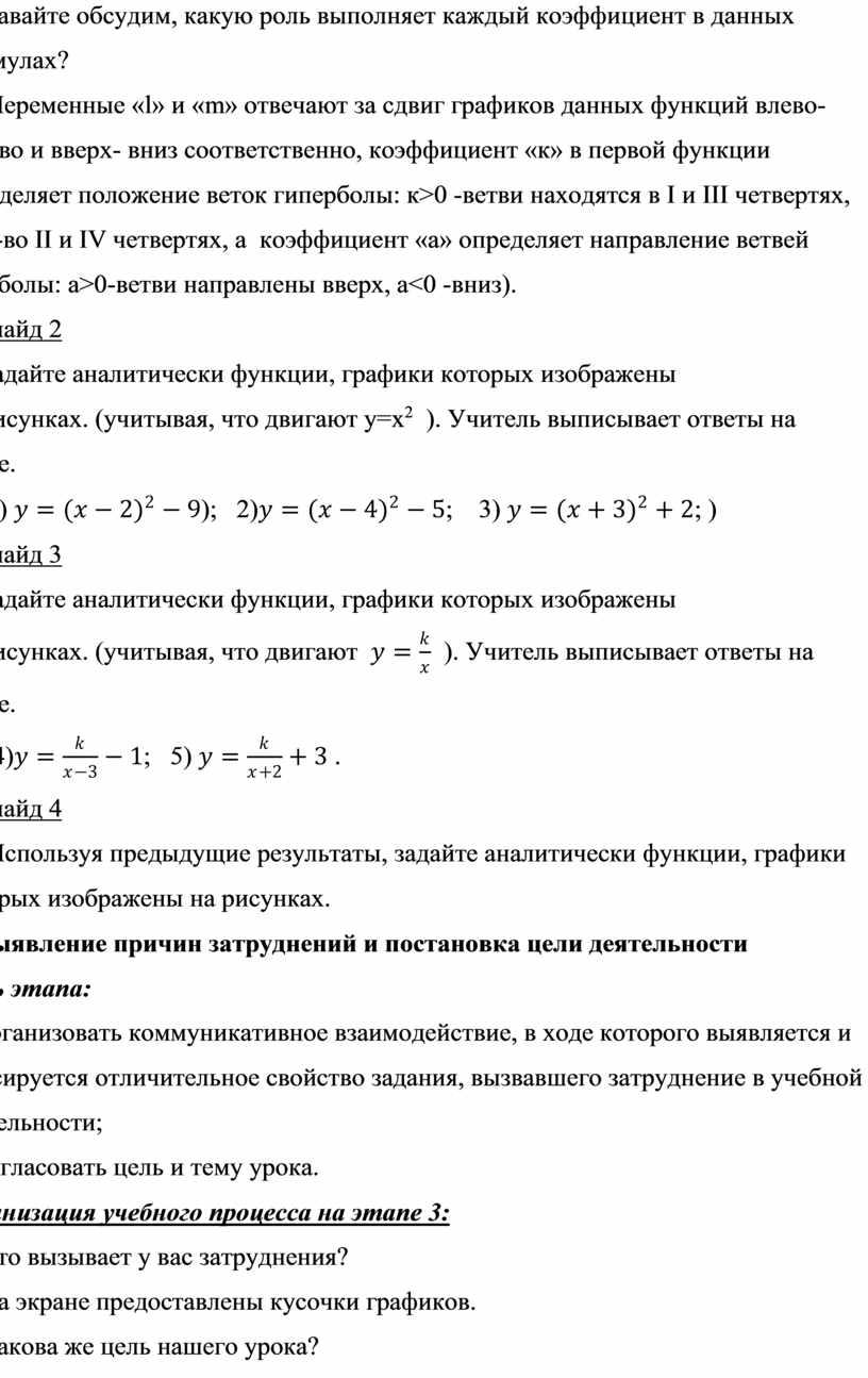 У: Давайте обсудим, какую роль выполняет каждый коэффициент в данных формулах?