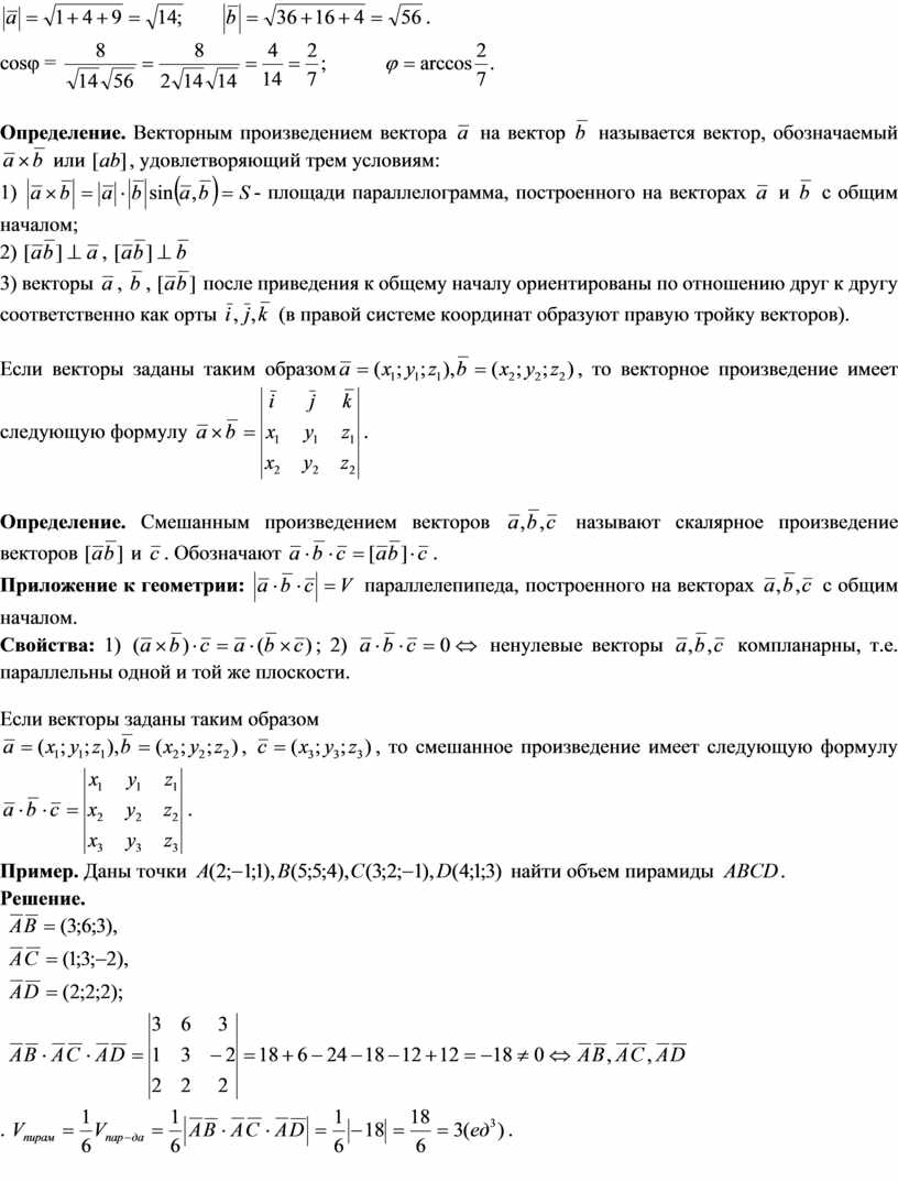 Определение. Векторным произведением вектора на вектор называется вектор, обозначаемый или , удовлетворяющий трем условиям: 1) - площади параллелограмма, построенного на векторах и с общим началом;…