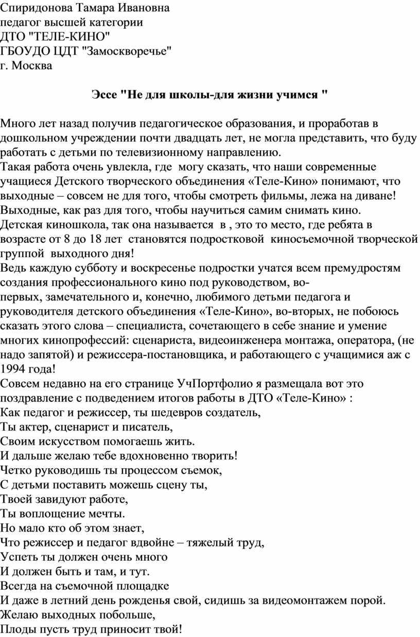 Спиридонова Тамара Ивановна педагог высшей категории