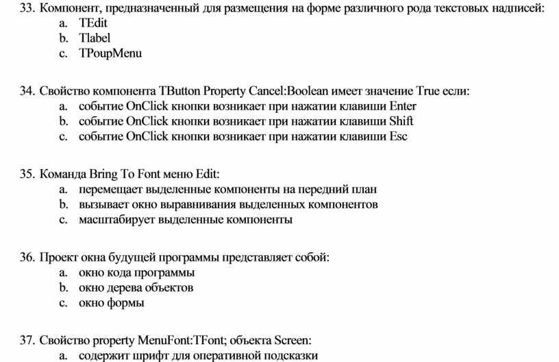 Компонент, предназначенный для размещения на форме различного рода текстовых надписей: a