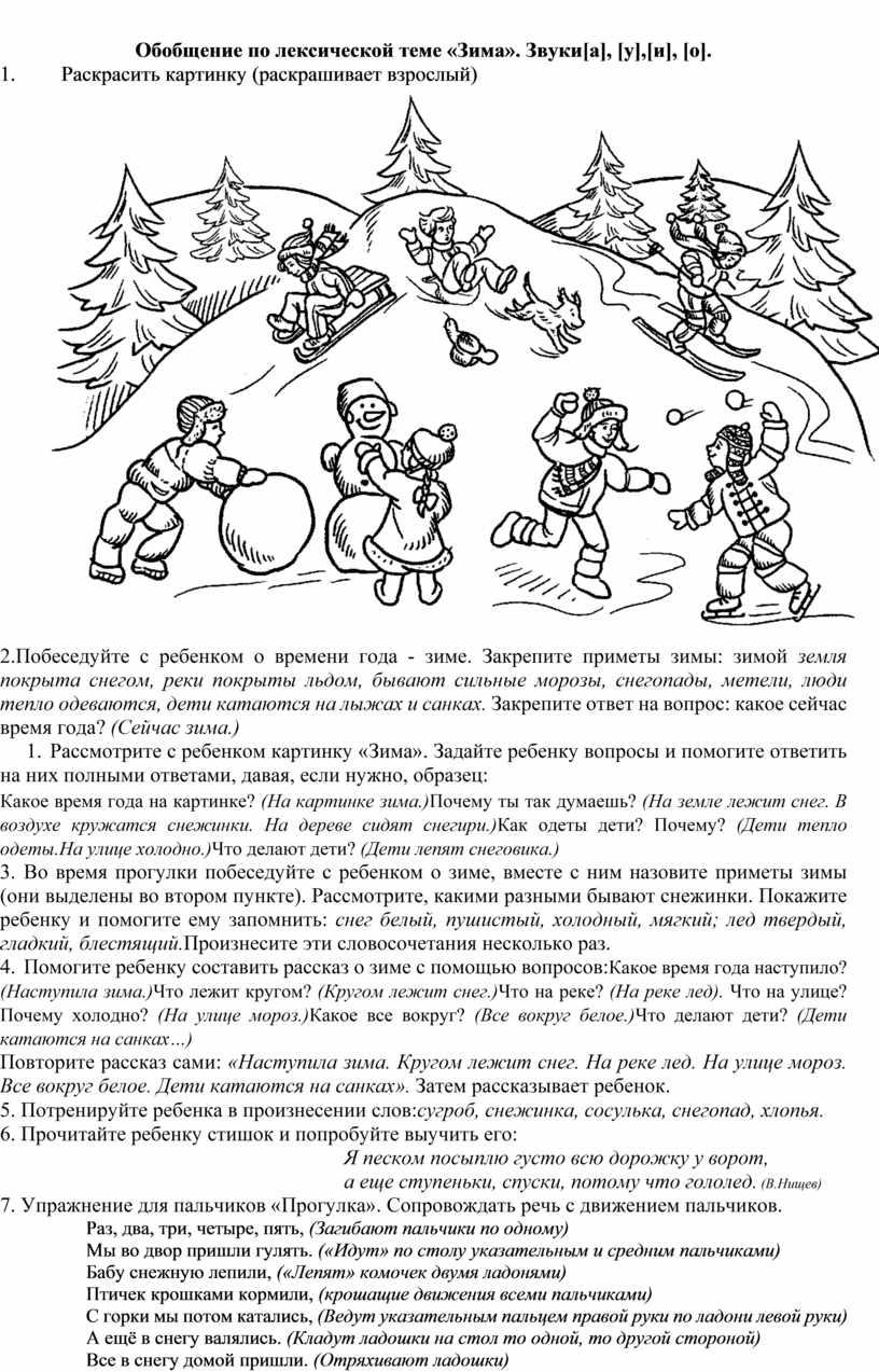 Обобщение по лексической теме «Зима»