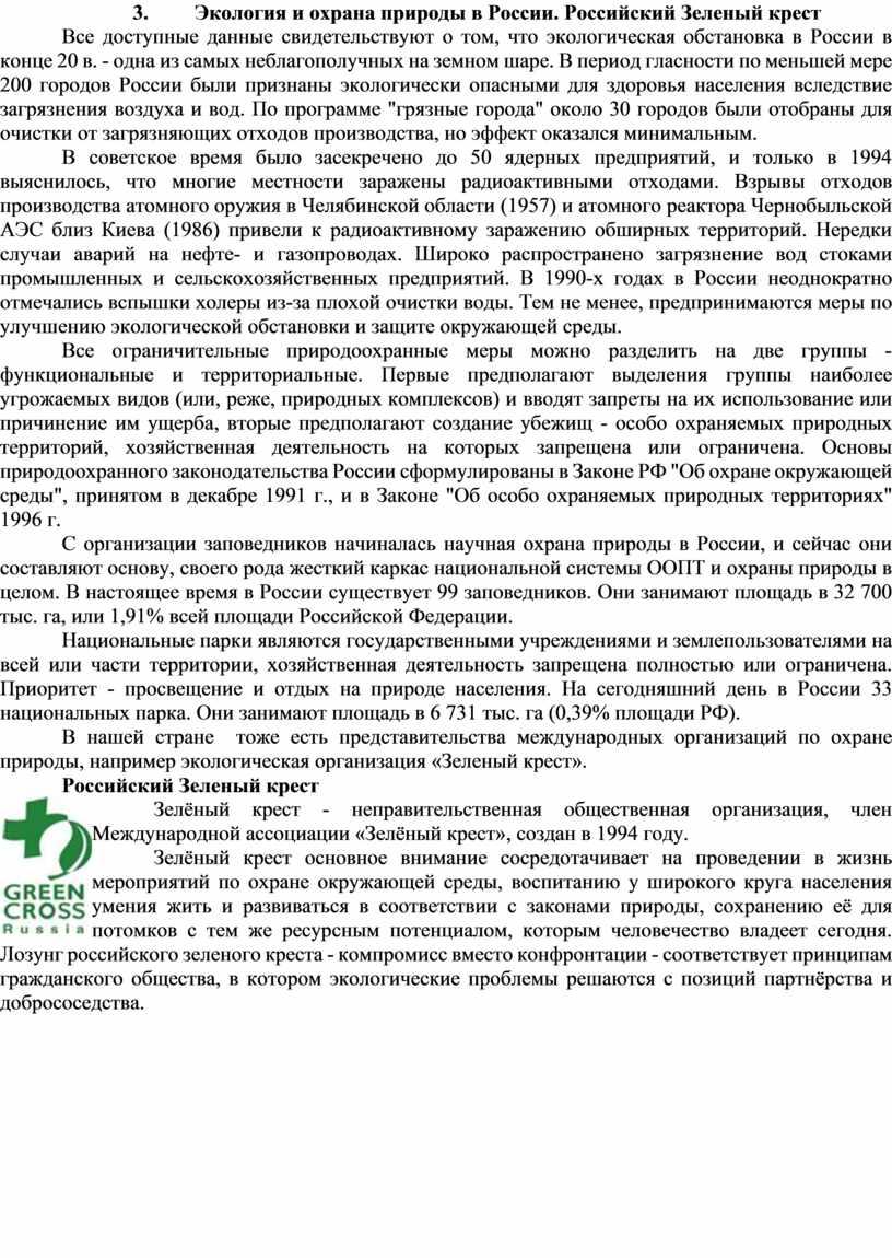 Экология и охрана природы в России