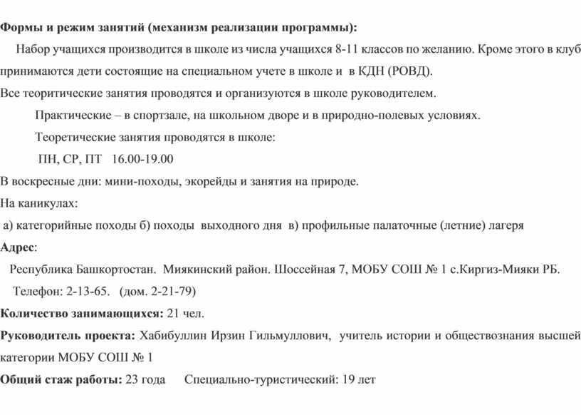 Формы и режим занятий (механизм реализации программы):