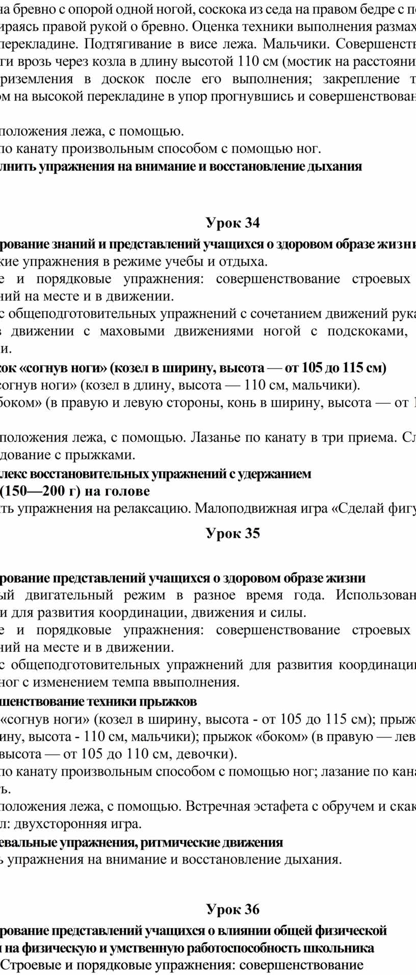 Оценка техники выполнения размахивания изгибами в висе на перекладине
