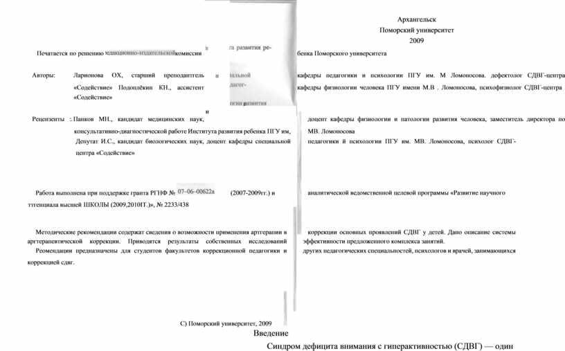 Архангельск Поморский университет 2009