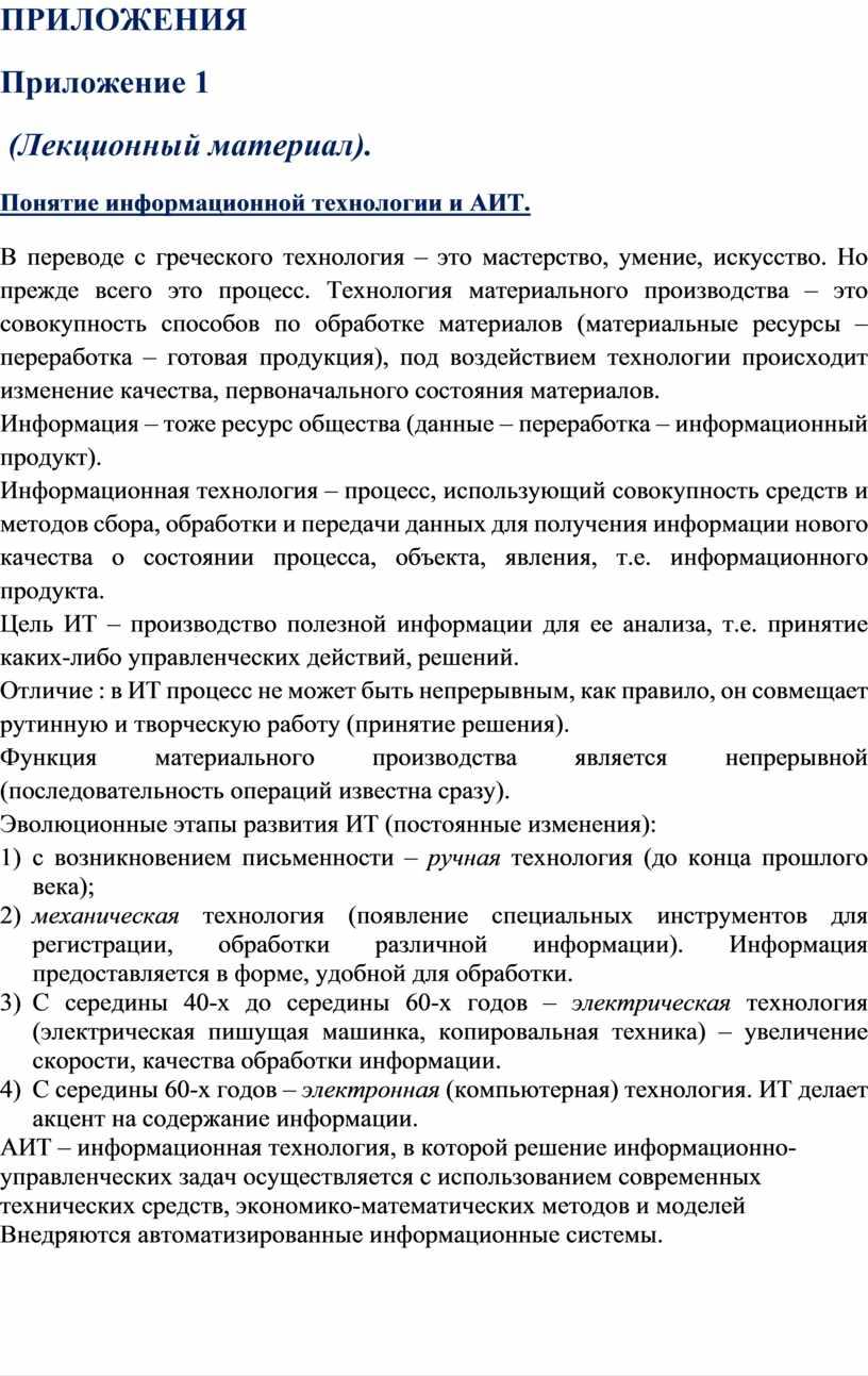 ПРИЛОЖЕНИЯ Приложение 1 (Лекционный материал)