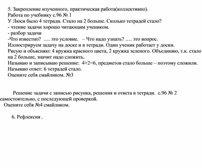 Тема : Решение задач на увеличение (уменьшение) числа на несколько       единиц (с одним множеством предметов).