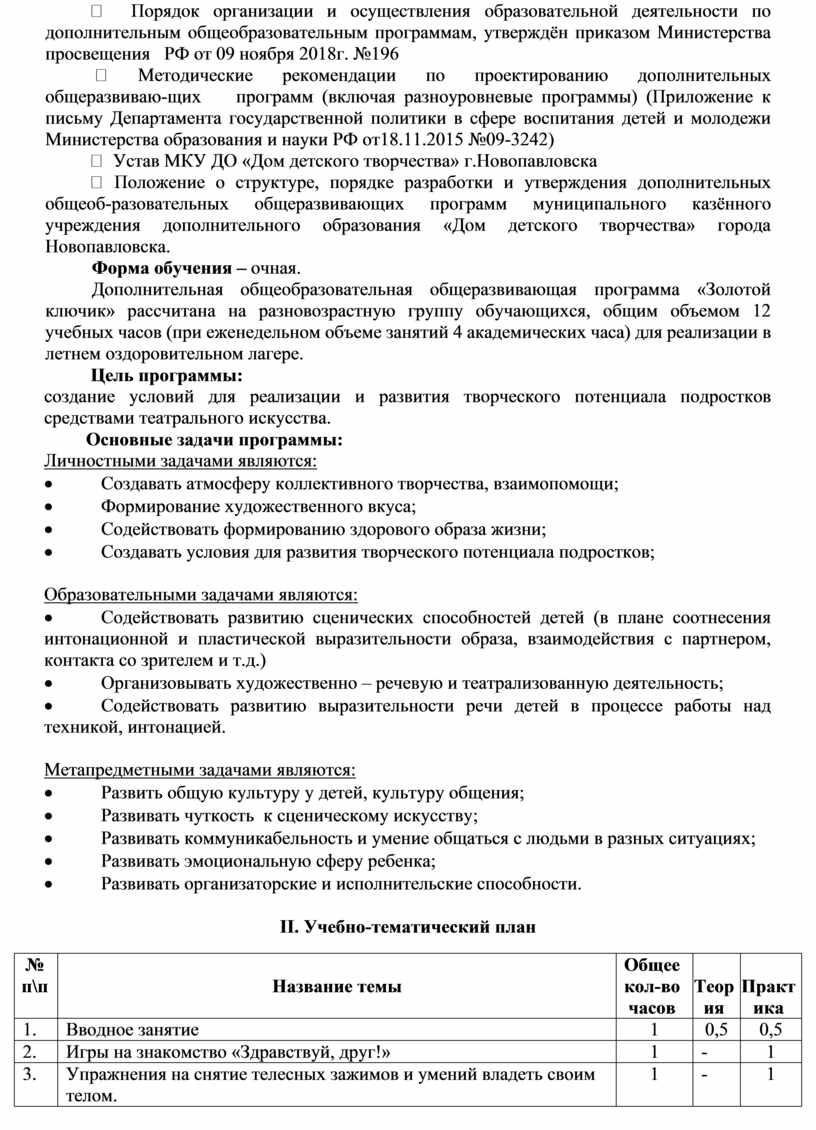 Порядок организации и осуществления образовательной деятельности по дополнительным общеобразовательным программам, утверждён приказом