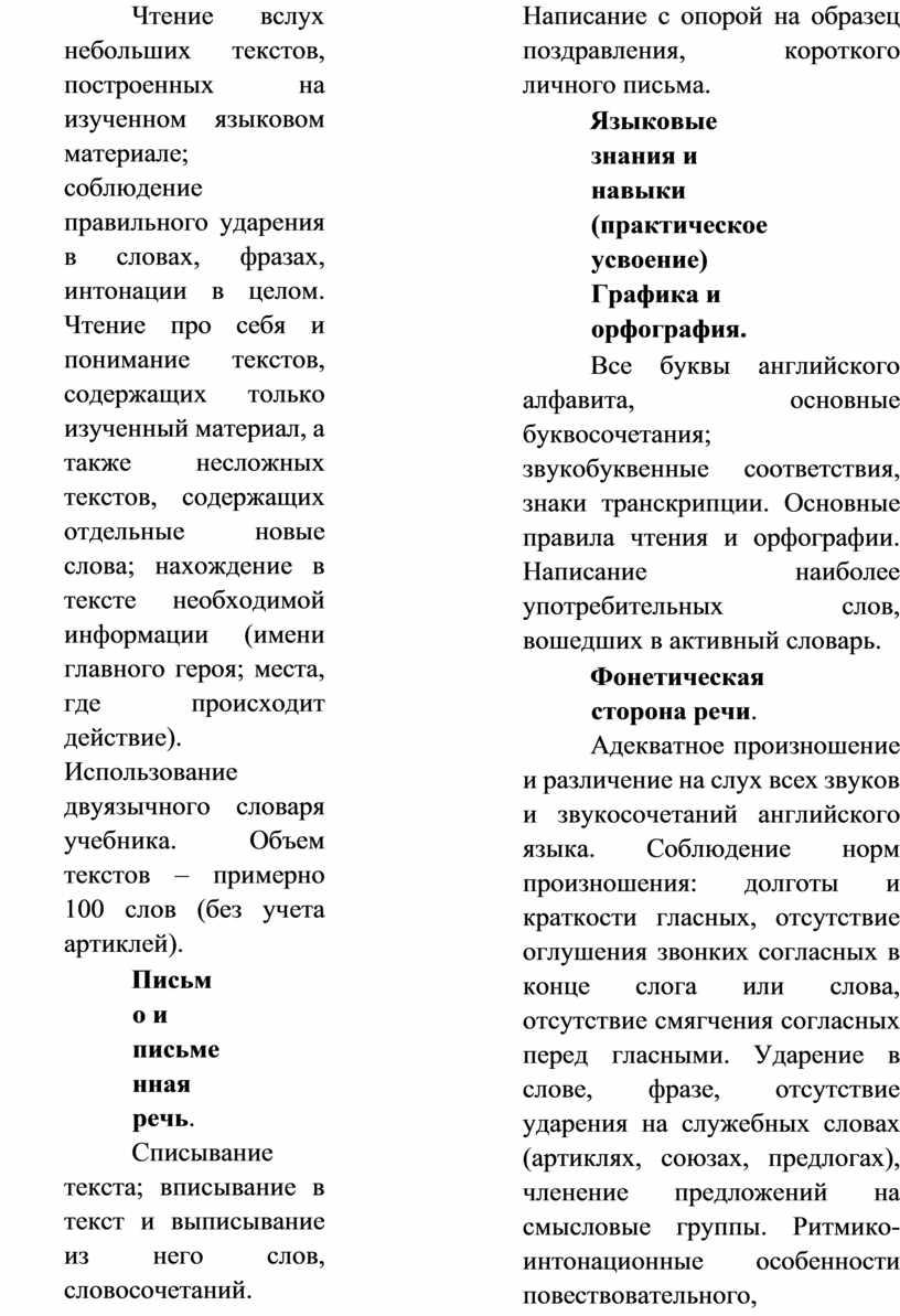 Чтение вслух небольших текстов, построенных на изученном языковом материале; соблюдение правильного ударения в словах, фразах, интонации в целом