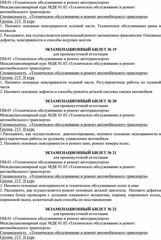 ПМ.01 «Техническое обслуживание и ремонт автотранспорта»