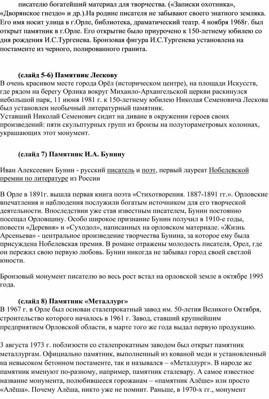 Записки охотника», «Дворянское гнездо» и др