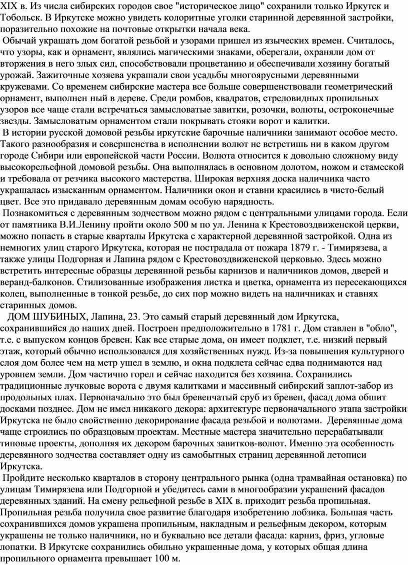 """XIX в. Из числа сибирских городов свое """"историческое лицо"""" сохранили только"""