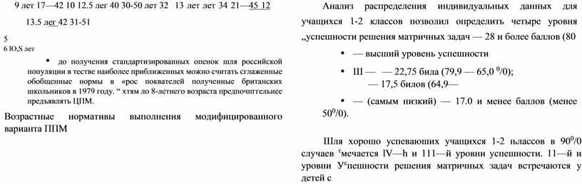 O,S лет • до получения стандартизированных опенок шля российской популяции в тестве наиболее приближенных можно считать сглаженные обобщенные нормы в «рос поквателей полученные британских школьников…