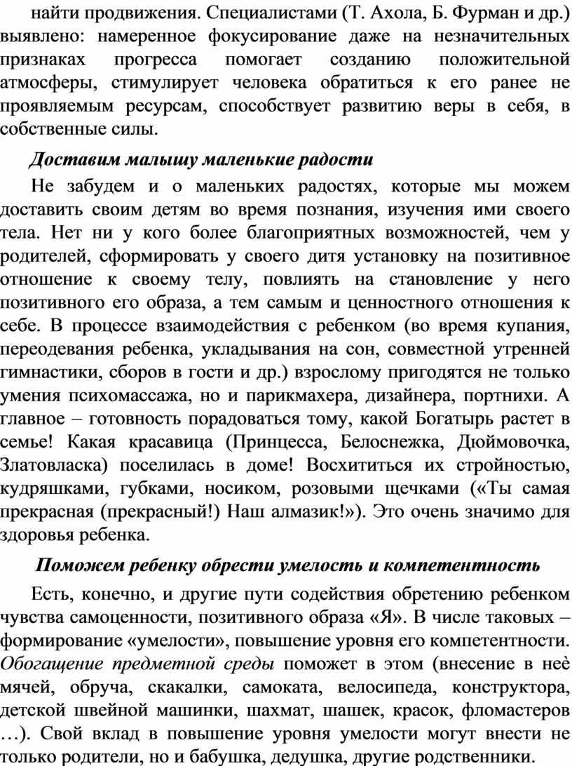 Специалистами (Т. Ахола, Б. Фурман и др