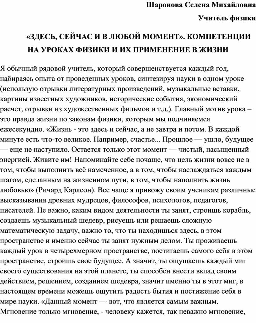 Шаронова Селена Михайловна Учитель физики «ЗДЕСЬ,