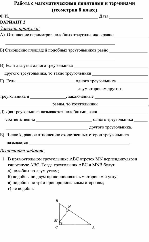 Работа с математическими понятиями и терминами (геометрия 8 класс)