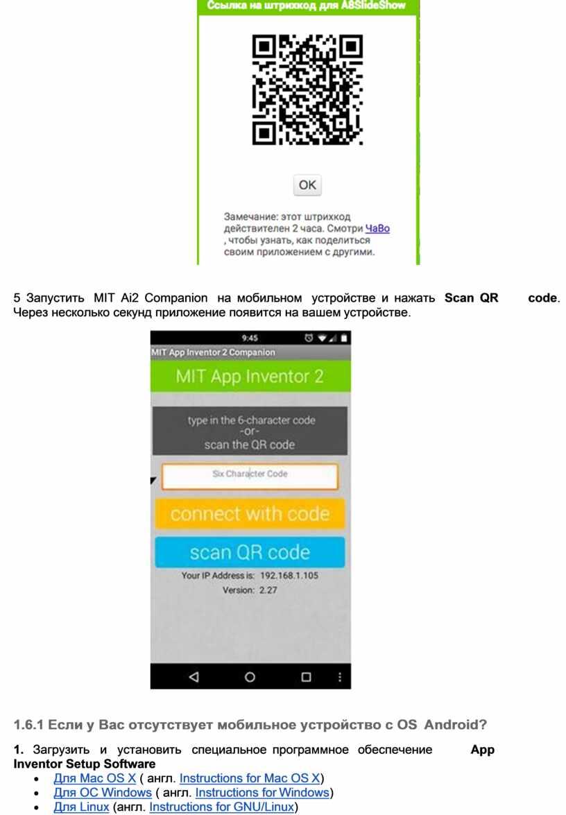 Запустить MIT Ai2 Companion на мобильном устройстве и нажать